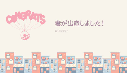 【出産】待望の女の子が誕生しました!可愛い我が子に会えた出産当日をレポート!