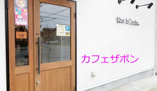 金沢市上荒屋の子連れカフェ【カフェザボン】がオススメです!