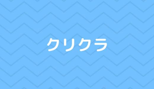 【クリクラ】赤ちゃんにも優しいウォーターサーバーはクリクラで決まり!