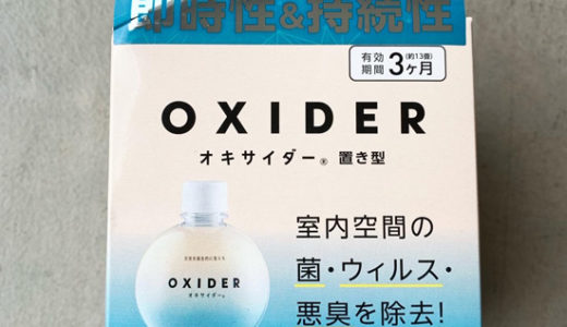 【OXIDER(オキサイダー)】ウイルスの除菌から消臭まで!オススメの空間除菌剤です!