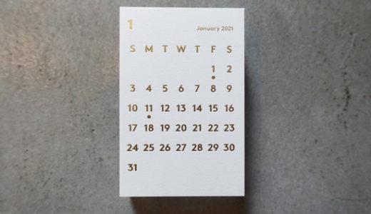 2021年のカレンダーは【JACKAL CLARA デスクカレンダー】で決まり!